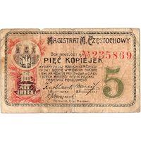 Магистрат Ченстоховы (Царство Польское в составе Рос. империи), 5 копеек, 1916 г. Не частые