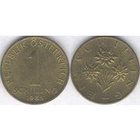 Австрия. 1 шиллинг 1985 года