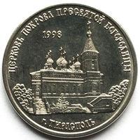 Приднестровье 1 рубль 2018 года. Церковь Покрова Пресвятой Богородицы г.Тирасполь