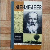 Г. Смирнов - Менделеев (серия ЖЗЛ)