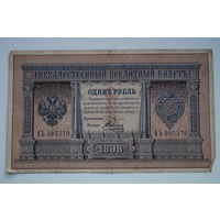 Распродажа ,1 рубль 1898 Плеске- Соболь АЪ 905570