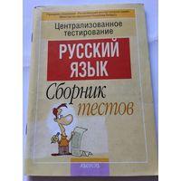 Дембовский Русский язык Сборник текстов Централизованное тестирование 2007 г 109 стр
