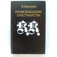 Происхождение христианства. Каутский К. /Серия: Библиотека атеистической литературы.