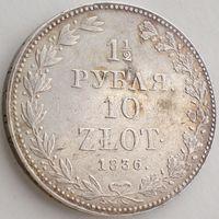 Русско-польская, 1 1/2 рубля/ 10 злотых 1836 года, MW, Ag 868/ 31,11 грамма, Биткин #1132, состояние!