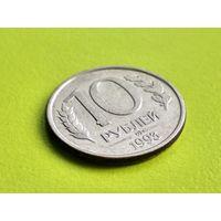 Россия (РФ). 10 рублей 1993, ММД, магнетик. Брак, выкрошка.