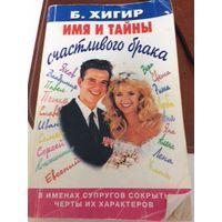 Борис Хигир Имя и тайны счастливого брака