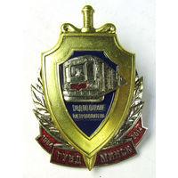 Знак УВД по охране метрополитена МВД РБ