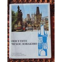 Посетите Чехословакию - буклет-путеводитель