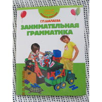 Занимательная грамматика Г. П. Шалаева