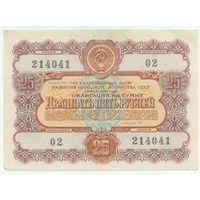 СССР, облигация 25 рублей 1956 год.