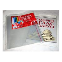 Обложки для атласа и контурных карт, плотные, новые, цена за 5шт.