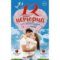 12 новых историй о настоящей любви
