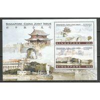 Сингапур. Местные мотивы. Совместный выпуск Сингапур-Китай. 1996г. Mi#Бл52.