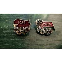 2 знака Олимпиада-1964 (ВХО)