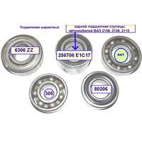 Подшипник 256706 Е1С17 для  ступицы задней ВАЗ-2108, 2109, 2110 Подшипник  305, 80206, 6306 ZZ