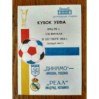 Динамо (Москва)-Реал (Мадрид)-1994