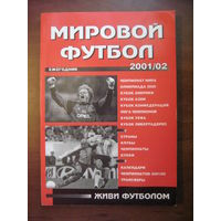 Мировой футбол 2001/2002. Ежегодник. - Ереван, 2001.