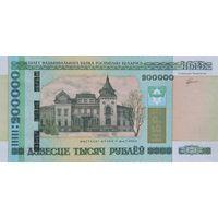 Куплю 200 000 рублей РБ по 1 шт любые серии в состоянии UNC