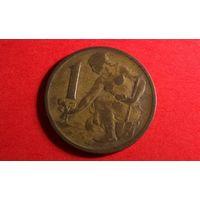 1 крона 1962. Чехословакия. (2)