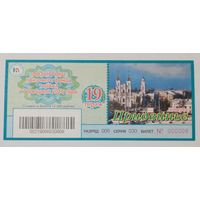 Лотерейный билет Придвинье 19 тираж (17.02.2016)
