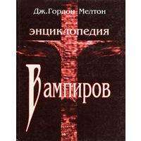 Энциклопедия вампиров