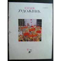 Журнал Юный Художник No 10 за 1987г