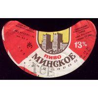 Этикетка Пиво Минское Бобруйск