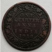 Британская индия 1/4 анна 1918