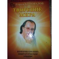 С.С.КОНОВАЛОВ Книга которая лечит