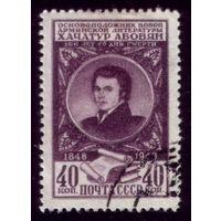 1 марка 1948 год Абовян