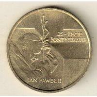 Польша 2 злотый 2003 25 лет Понтификата Иоанна Павла II