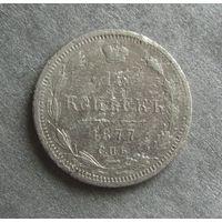 15 копеек 1877 года.
