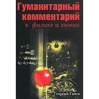 Гуманитарный комментарий к физике и химии. Диалог между науками о природе и о человеке