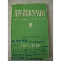"""""""Прейскурант почтовых марок СССР""""."""