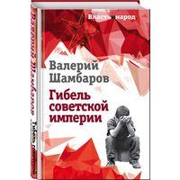 Шамбаров. Гибель советской империи
