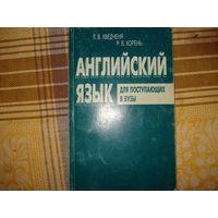 Английский язык для поступающих в ВУЗы Л.Хведченя  Р.Хворень
