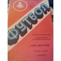 27.04.1988--СССР-олим.--Болгария-олим.-отб.м.