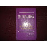 Математика задачи М И Сканави с решениями