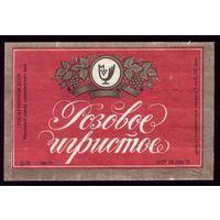 Этикетка Шампанское розовое игристое Минск