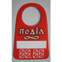 """Ценник на пиво """"Подiл"""" ( Киев)."""