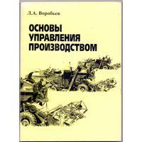 Воробьев Л.А. Основы управления производством