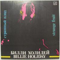 Билли Холидей - Странный плод (Billie Holiday - Strange Fruit)