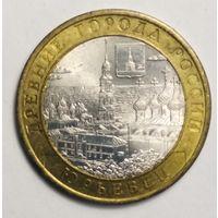 10 рублей 2010 г. Юрьевец. СПМД
