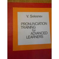 Селезнев В.Х. Selesnev V. Пособие для совершенствования навыков английского произношения. Pronunciation Training for Advanced Learners