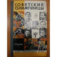 ЖЗЛ.   Советские олимпийцы