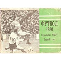 """Календарь-справочник Москва (""""Московская правда"""") 1980 - 1 круг"""
