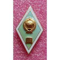 Высшие учебные заведения -ромб- СССР -ЛМД-*алюминий/закрутка
