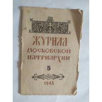 Журнал московской патриархии жмп 1945 религия\0