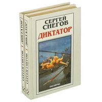 Диктатор.2тома.Сергей Снегов