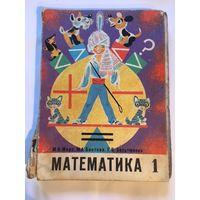 Математика 1 класс 1978г Школьный учебник СССР